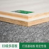 生态板素板E0级LSB实木环保大芯家具衣柜板厨柜多层板